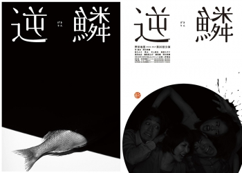「逆鱗」野田秀樹演出 : 特殊造形