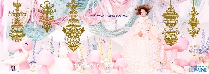 LUMINE 2005 広告 : 造形物1